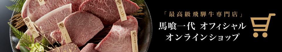 「最高級飛騨牛専門店」オフィシャルオンラインショップ