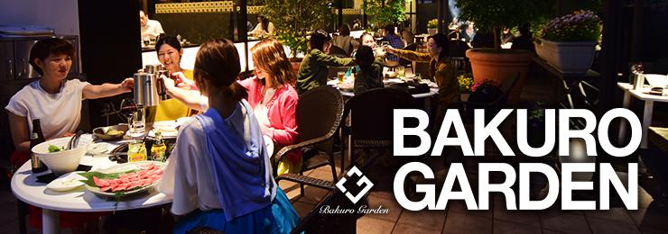 Bakuro Garden ビアガーデン