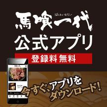 馬喰一代公式アプリ