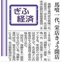 岐阜新聞 馬喰一代 栄オープン