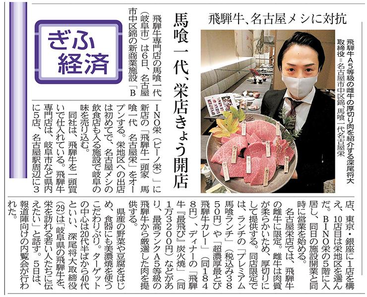 岐阜新聞、馬喰一代名古屋栄の記事