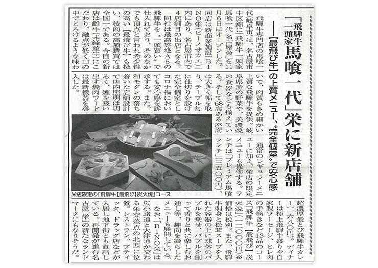 馬喰一代名古屋栄記事