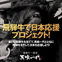 飛騨牛で日本応援プロジェクト