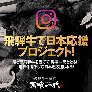 インスタグラム 飛騨牛で日本応援プロジェクト