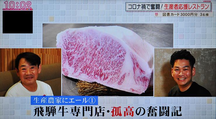 東海テレビ「スイッチ!」 馬喰一代特集