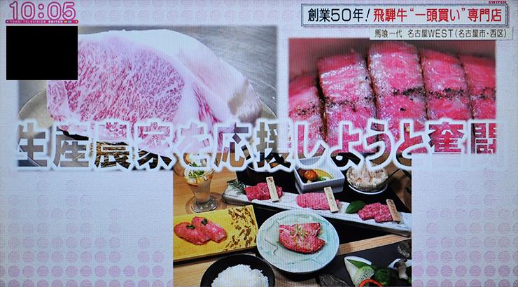東海テレビ「スイッチ!」 馬喰一代特集02