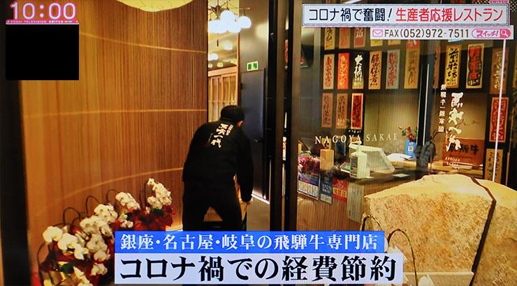 東海テレビ「スイッチ!」 馬喰一代特集03