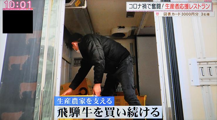 東海テレビ「スイッチ!」 馬喰一代特集04