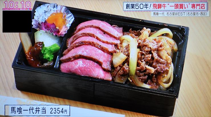 東海テレビ「スイッチ!」 飛騨牛 馬喰一代弁当