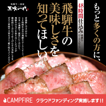 CAMPFIRE 飛騨牛ローストビーフ